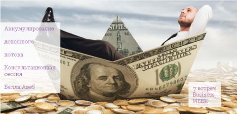 Аккумулирование денежного потока. Белла Авеб.