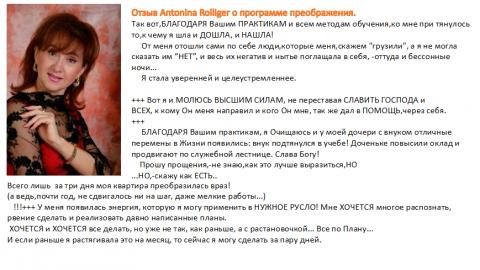 """Отзыв Antonina Rollinger о программе """"Преображение"""" Беллы Авеб."""