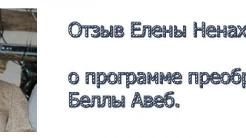 """Отзыв Елены Ненаховой о программе """"Преображение"""" Беллы Авеб."""