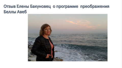 """Отзыв Елены Бакуновец о программе """"Преображение"""" Беллы Авеб."""
